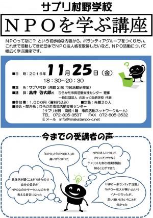 NPOを学ぶ講座11月