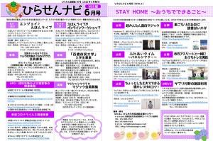 ひらせんナビ78号(2020.6)web版