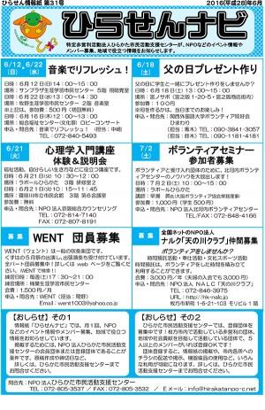 ひらせんナビ31号(カラー)