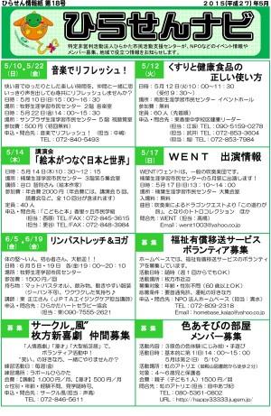 ひらせん情報18号(カラー)