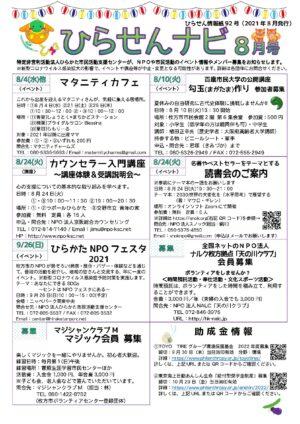 ひらせんナビ92号(2021.8)WEB版_ページ_1