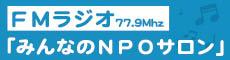 FMラジオ「みんなのNPOサロン」