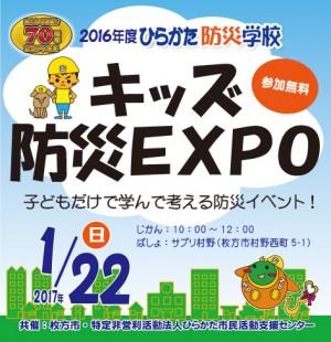 キッズ防災EXPO