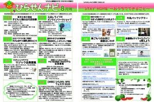 ひらせんナビ80号(2020.8)WEB版