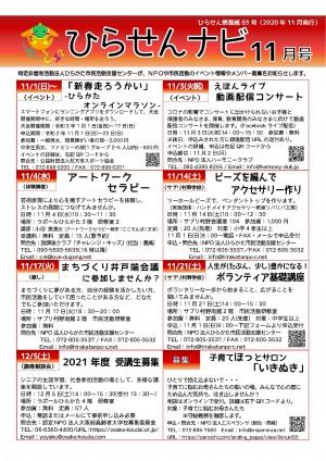 ひらせんナビ83号(2020.11)WEB版_ページ_1