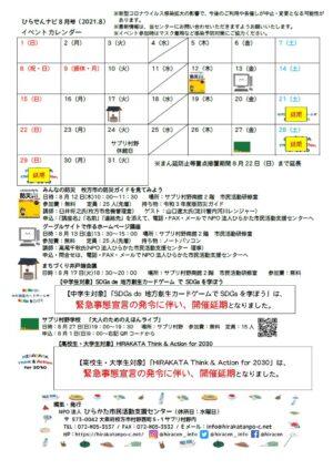 ひらせんナビ92号(2021.8)WEB版_ページ_2