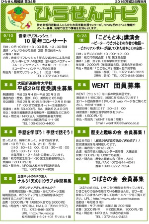 ひらせんナビ34号(カラー)