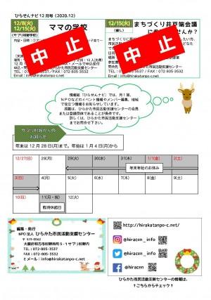 ひらせんナビ84号(2020.12)WEB版(中止付)_ページ_2