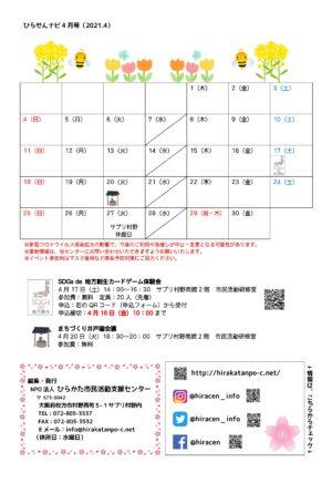 ひらせんナビ88号(2021.4)WEB版_ページ_2