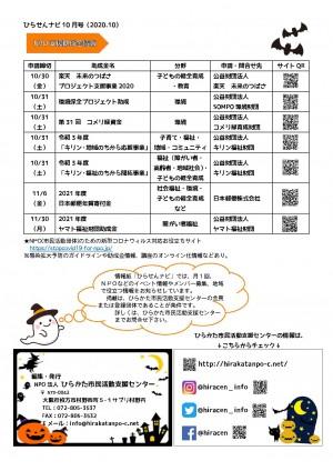 ひらせんナビ82号(2020.10)WEB版_ページ_2