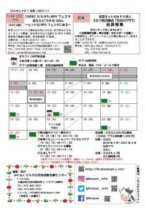 ひらせんナビ85号(2021.1)WEB版_ページ_2