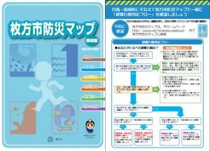 防災マップ・避難行動判定フロー