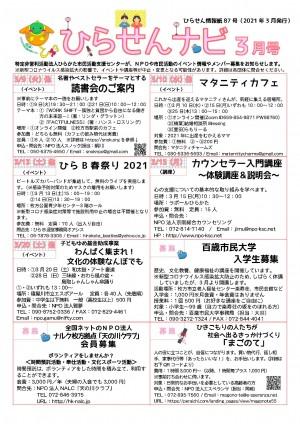 ひらせんナビ87号(2021.3)WEB版_ページ_1