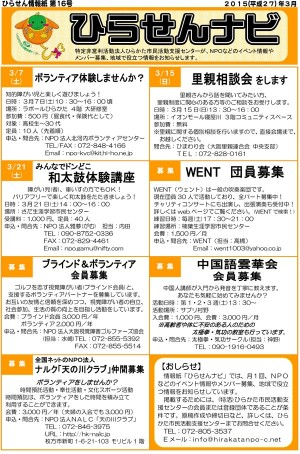 ひらせん情報16号(カラー)