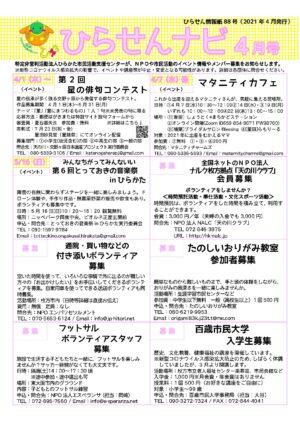 ひらせんナビ88号(2021.4)WEB版_ページ_1