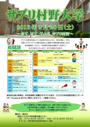 サプリ村野大学2015ポスター