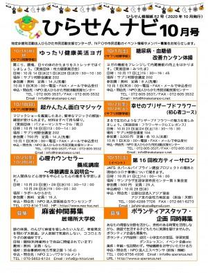 ひらせんナビ82号(2020.10)WEB版_ページ_1