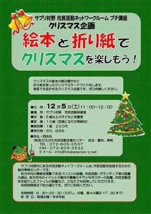 「絵本とクリスマスカードづくり」 ポスター