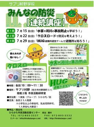 みんなの防災「連続講座」ポスター2018.7