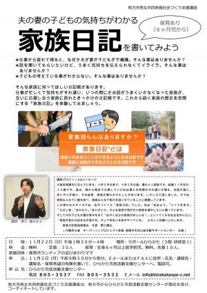 男女共同参画社会づくり支援講座2015.11.22