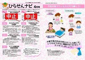 ひらせんナビ76号(2020.4)web版2