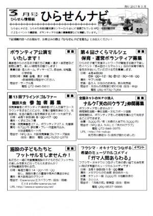 ひらせんナビ3月号_2017