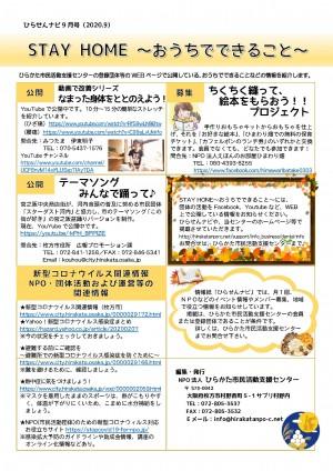 ひらせんナビ81号(2020.9)WEB版_ページ_2
