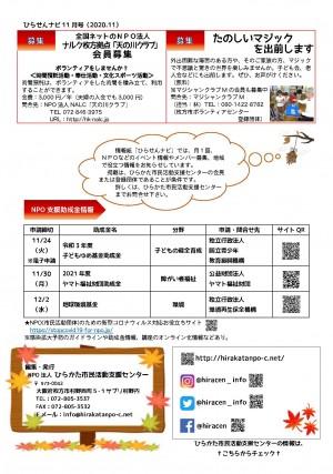 ひらせんナビ83号(2020.11)WEB版_ページ_2