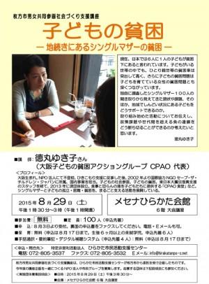 男女共同参画 講演 2015.08.29