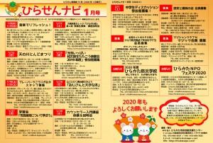 ひらせんナビ73号(2020.1)web版
