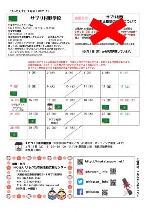ひらせんナビ87号(2021.3)WEB版_ページ_2