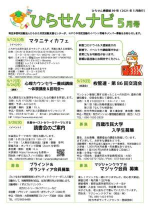 ひらせんナビ89号(2021.5)WEB版_ページ_1
