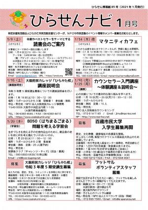 ひらせんナビ85号(2021.1)WEB版_ページ_1