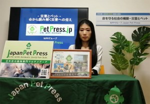 JapanPetPress2