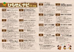 ひらせんナビ71号(2019.11)web