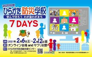 2020防災学校横長(CS6)sss