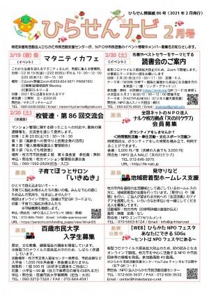 ひらせんナビ86号(2021.2)WEB版_ページ_1