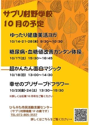 館内掲示ポスター10月
