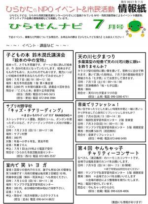 ひらせんナビ7月号web版-1
