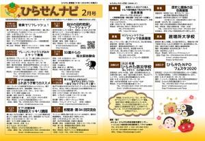 ひらせんナビ74号(2020.2)web版