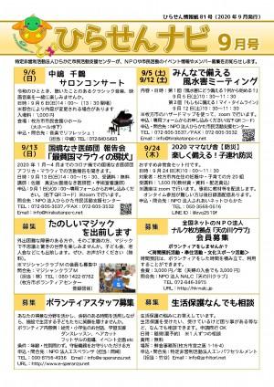 ひらせんナビ81号(2020.9)WEB版_ページ_1