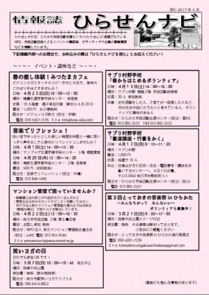 ひらせんナビ4月号_2017