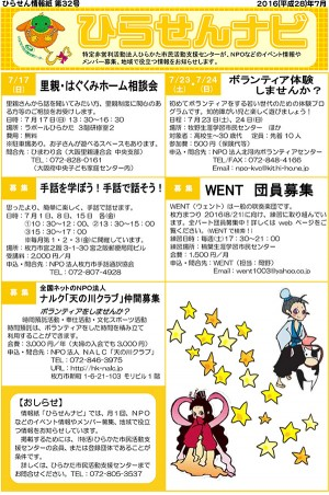 ひらせんナビ32号(カラー)