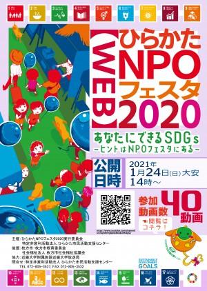 【WEB】ひらかたNPOフェスタ_紙物ポスター