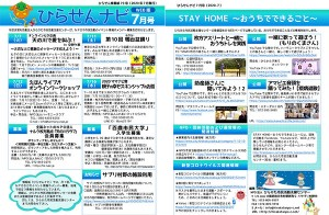 ひらせんナビ79号(2020.7)web版