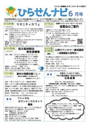 ひらせんナビ90号(2021.6)WEB版_ページ_1