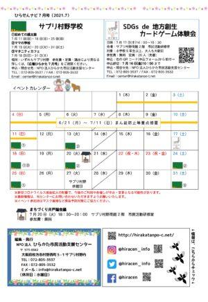 ひらせんナビ91号(2021.7)WEB版_ページ_2