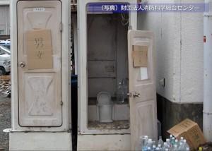 災害時のトイレ