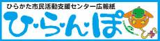 広報紙「ひ・ら・ん・ぽ」
