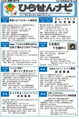 Microsoft Word - ひらせんナビ37号CL.doc